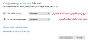 تغییر زمان خاموش شدن صفحه نمایش و Sleep ویندوز