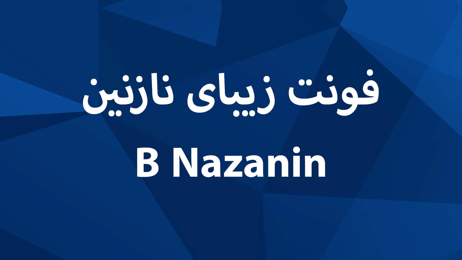 فونت B Nazanin